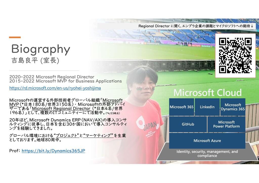 https://rd.microsoft.com/en-us/ryohei-yoshijima...