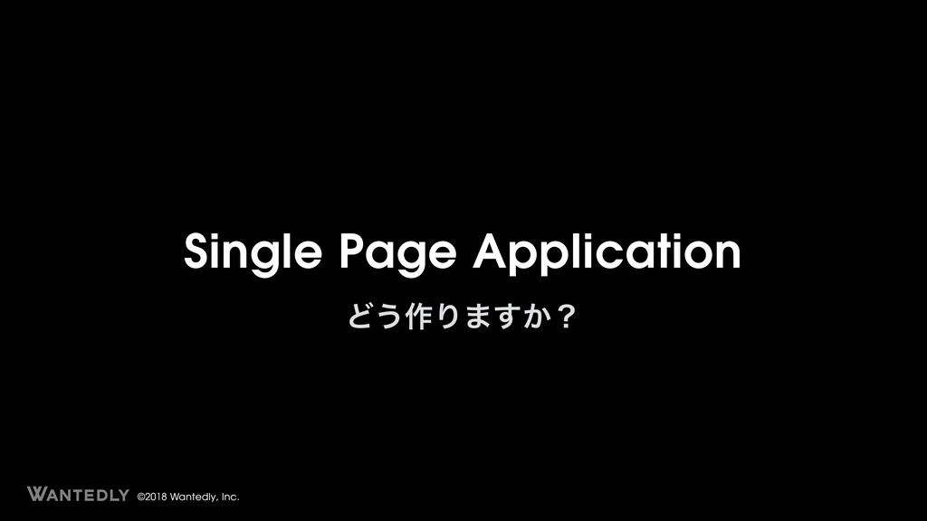 ©2018 Wantedly, Inc. Single Page Application Ͳ͏...
