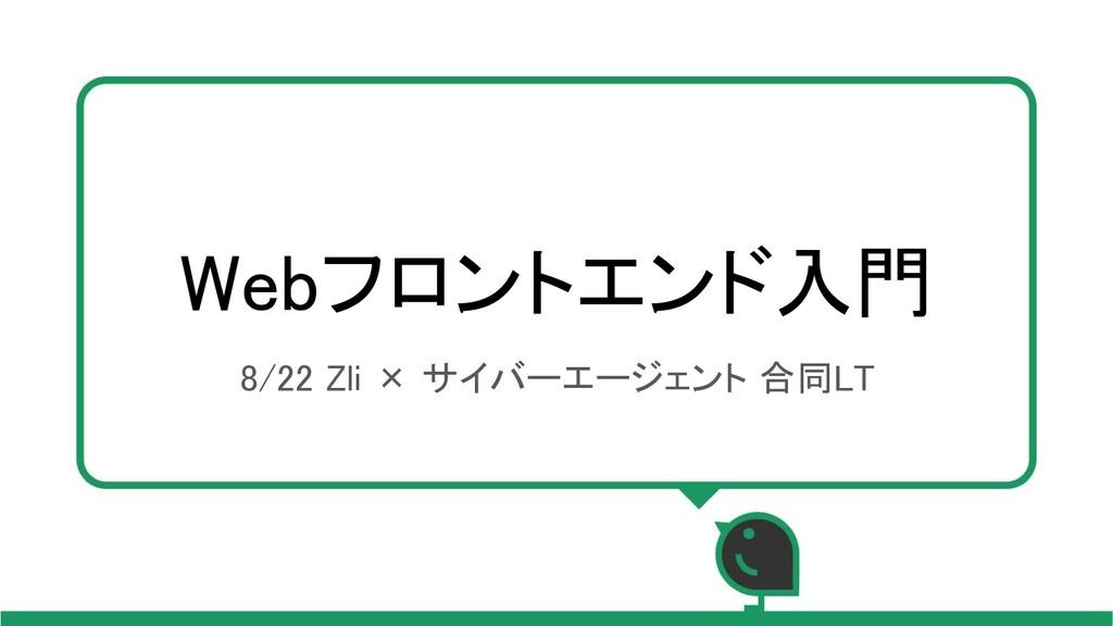 Webフロントエンド入門 8/22 Zli × サイバーエージェント 合同LT