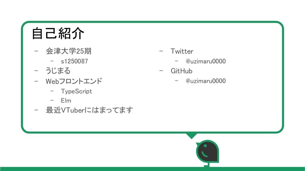 自己紹介 - 会津大学25期 - s1250087 - うじまる - Webフロントエ...