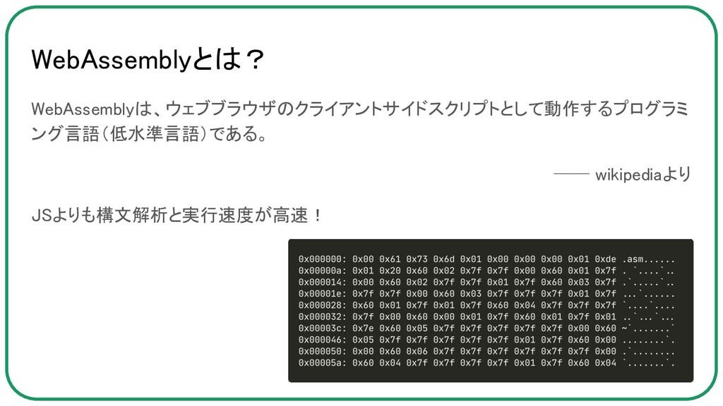 WebAssemblyとは? WebAssemblyは、ウェブブラウザのクライアントサイドス...