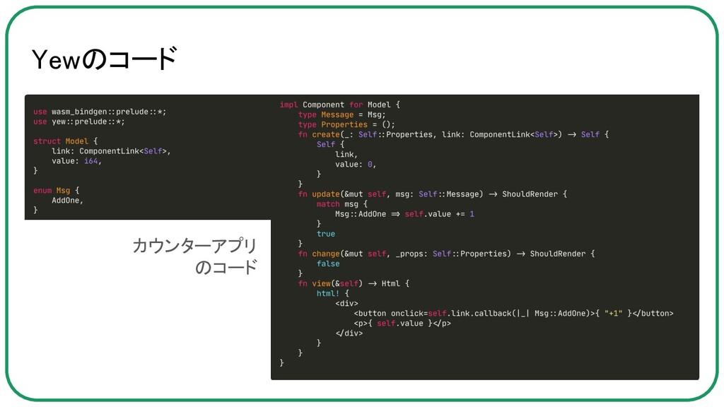 Yewのコード カウンターアプリ のコード