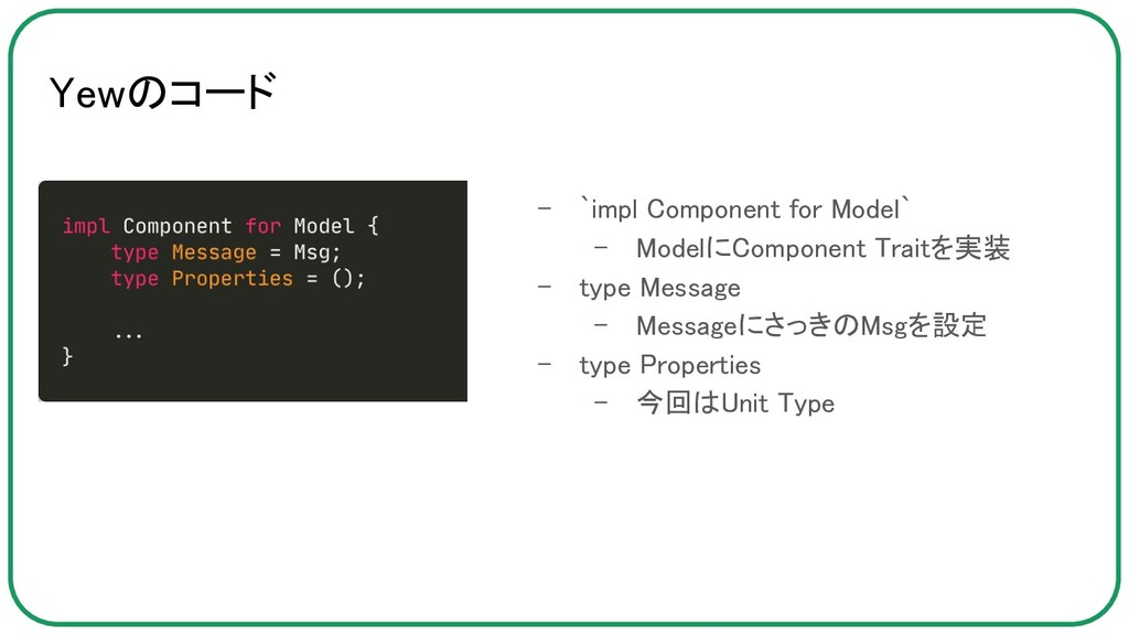 Yewのコード - `impl Component for Model` - Modelに...