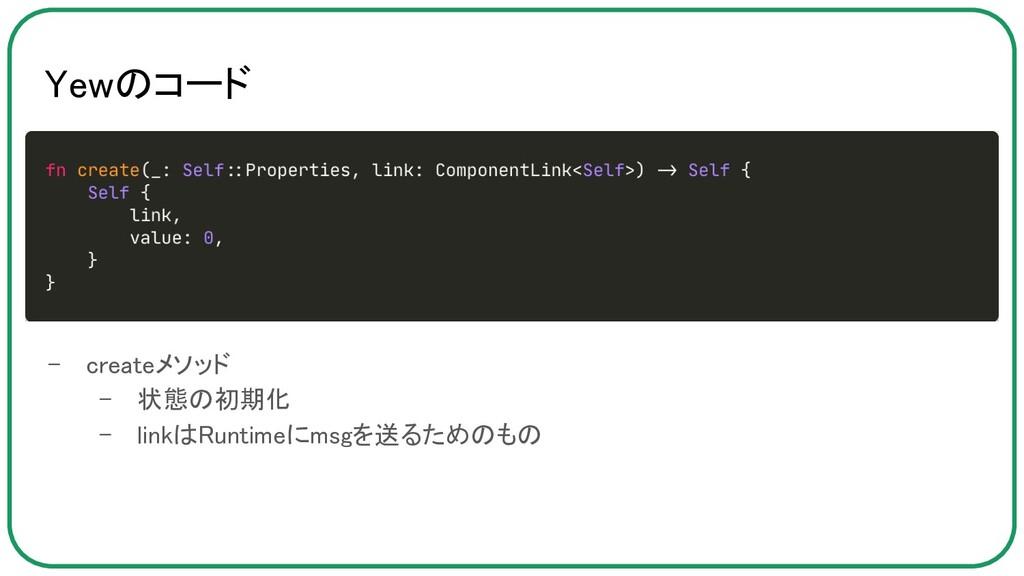 Yewのコード - createメソッド - 状態の初期化 - linkはRuntime...