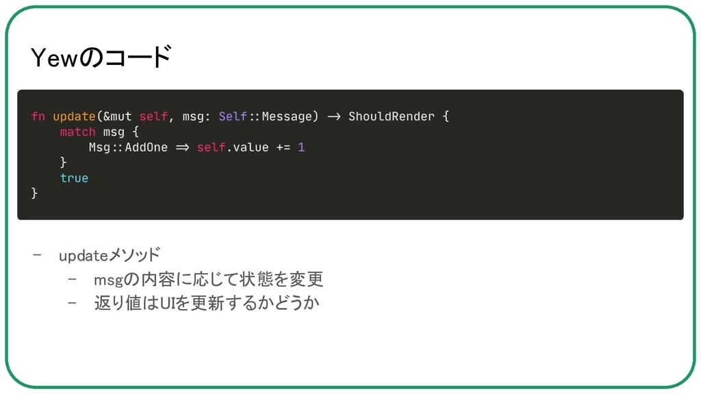 Yewのコード - updateメソッド - msgの内容に応じて状態を変更 - 返り値...