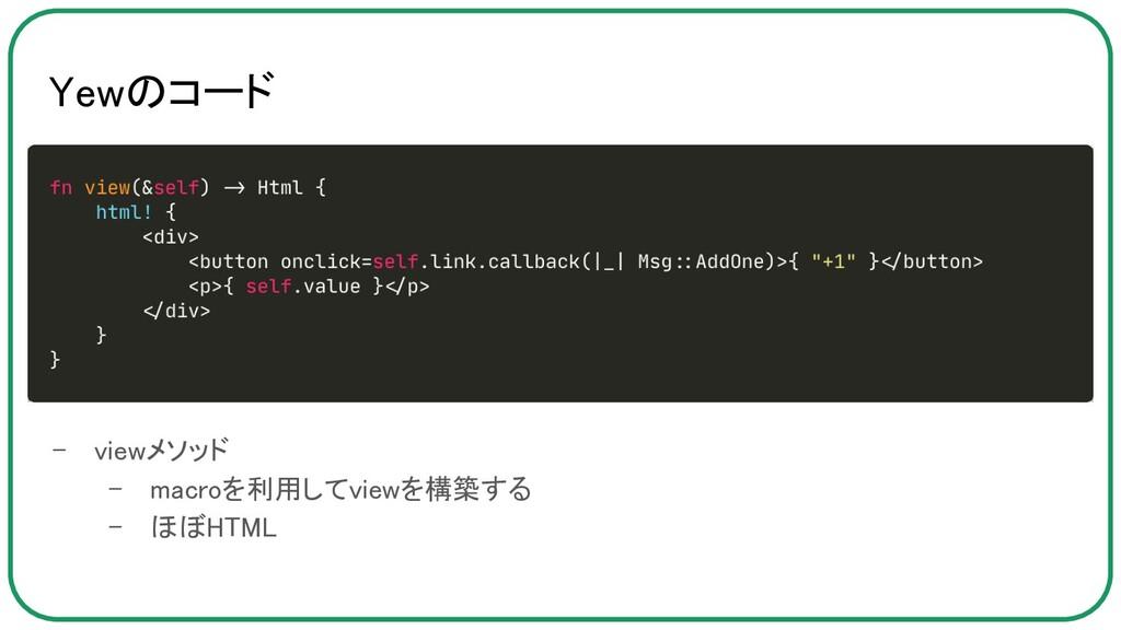 Yewのコード - viewメソッド - macroを利用してviewを構築する - ほ...