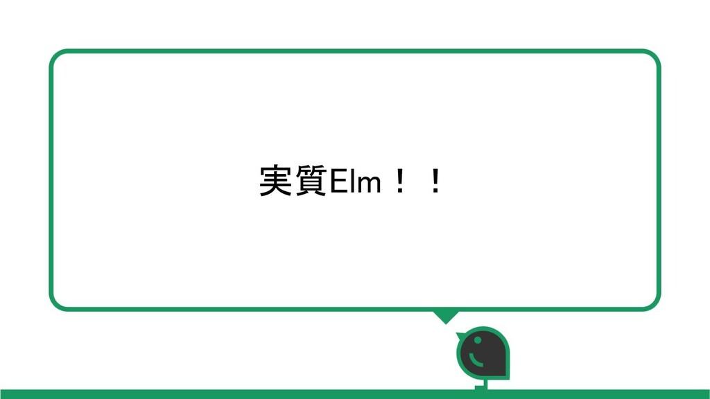 実質Elm!!