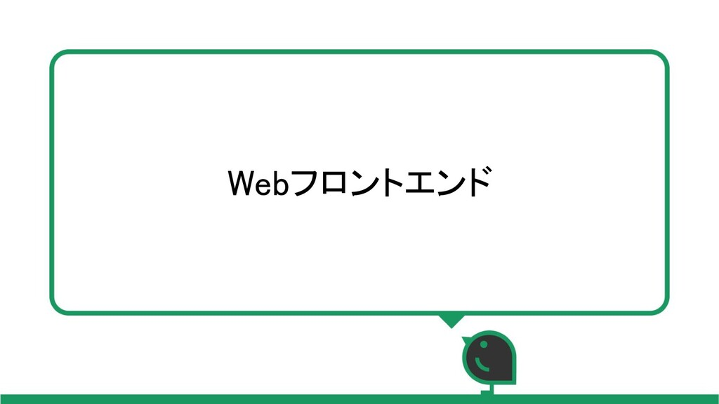 Webフロントエンド