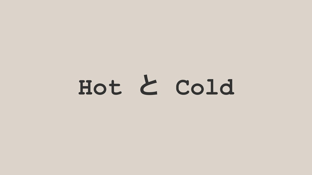 Hot ͱ Cold