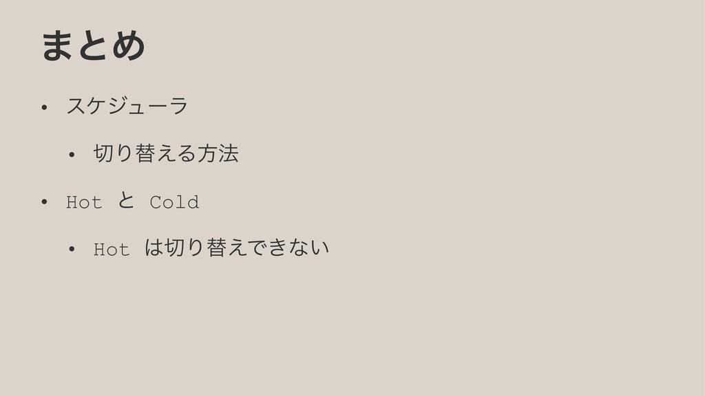 ·ͱΊ • εέδϡʔϥ • Γସ͑Δํ๏ • Hot ͱ Cold • Hot Γସ͑...