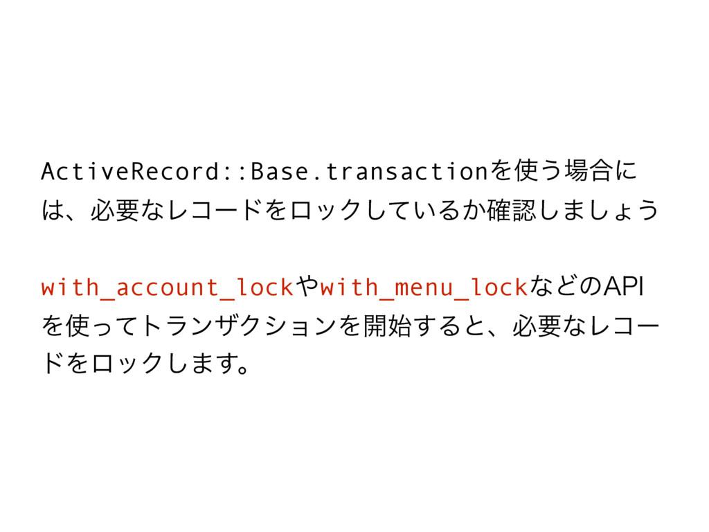 ActiveRecord::Base.transactionΛ͏߹ʹ ɺඞཁͳϨίʔυΛ...