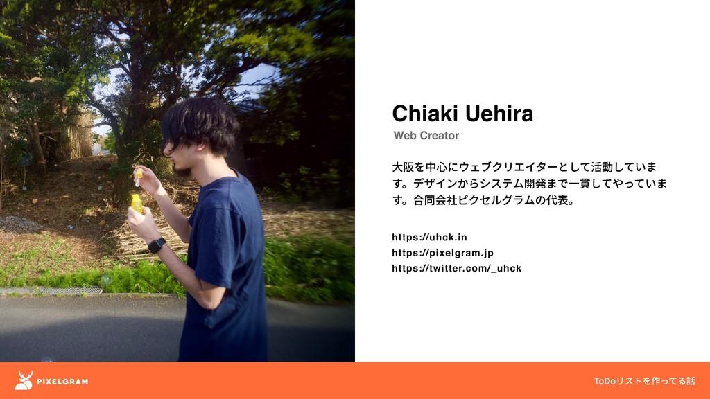 大阪を中心にウェブクリエイターとして活動していま す。デザインからシステム開発まで一貫してやっ...