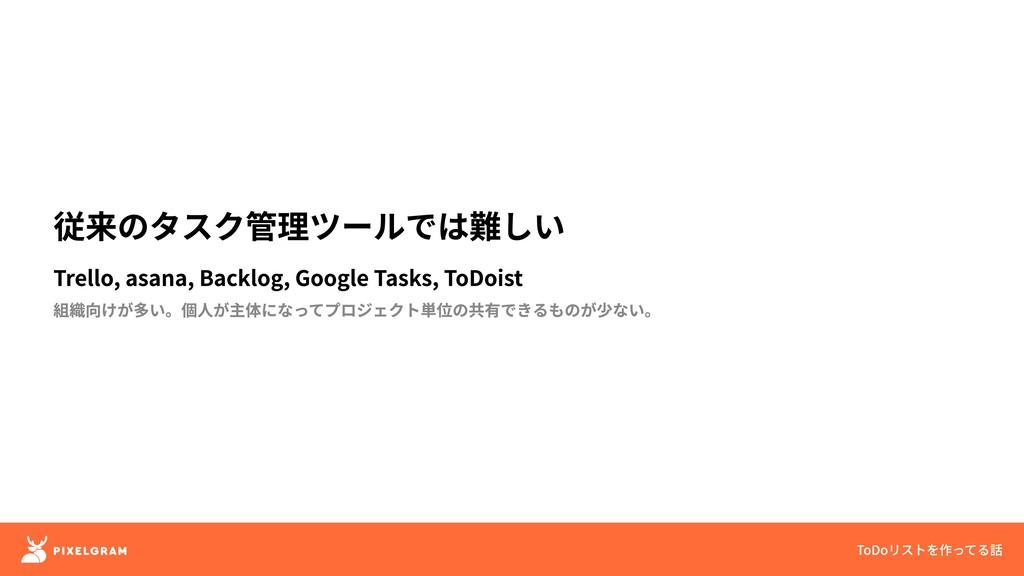 Trello, asana, Backlog, Google Tasks, ToDoist 組...