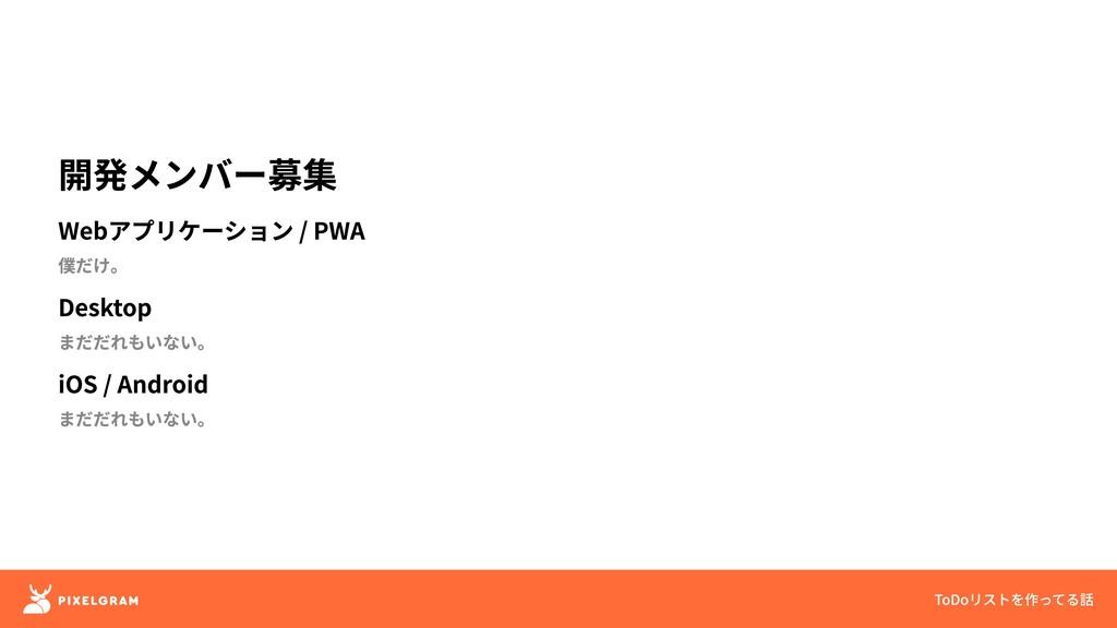 開発メンバー募集 Webアプリケーション / PWA Desktop 僕だけ。 まだだれもいな...