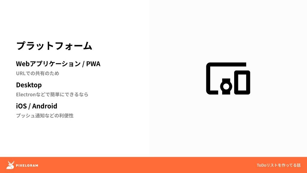 プラットフォーム Webアプリケーション / PWA Desktop URLでの共有のため E...