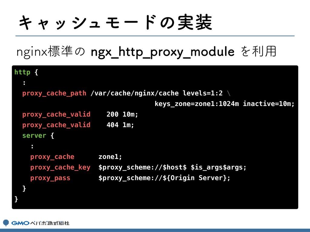 ΩϟογϡϞʔυͷ࣮ http { : proxy_cache_path /var/cach...