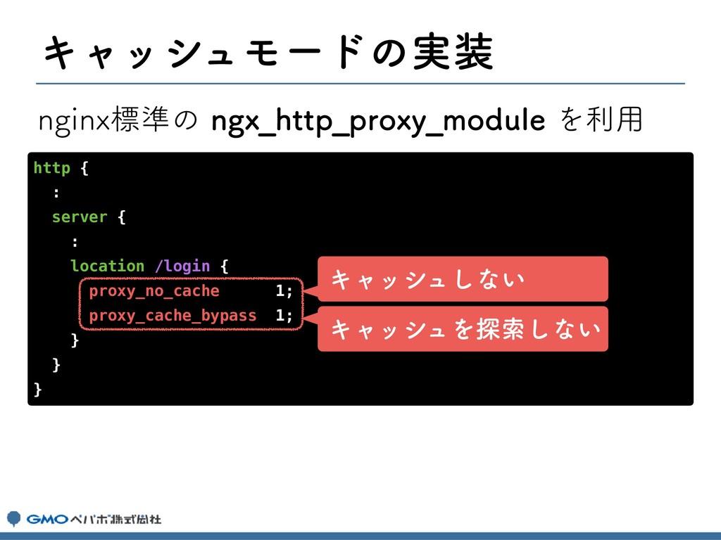 ΩϟογϡϞʔυͷ࣮ http { : server { : location /login...