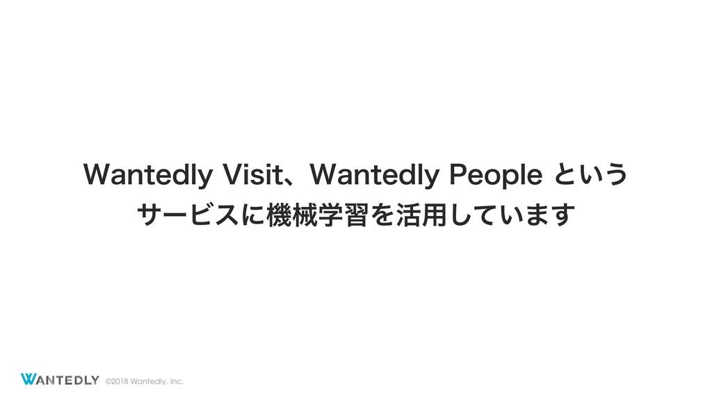 ©2018 Wantedly, Inc. 8BOUFEMZ7JTJUɺ8BOUFEMZ1F...