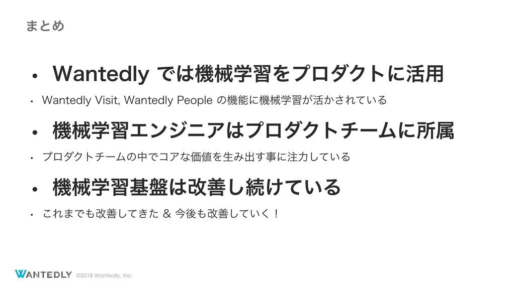 ©2018 Wantedly, Inc. ·ͱΊ w 8BOUFEMZͰػցֶशΛϓϩμΫ...