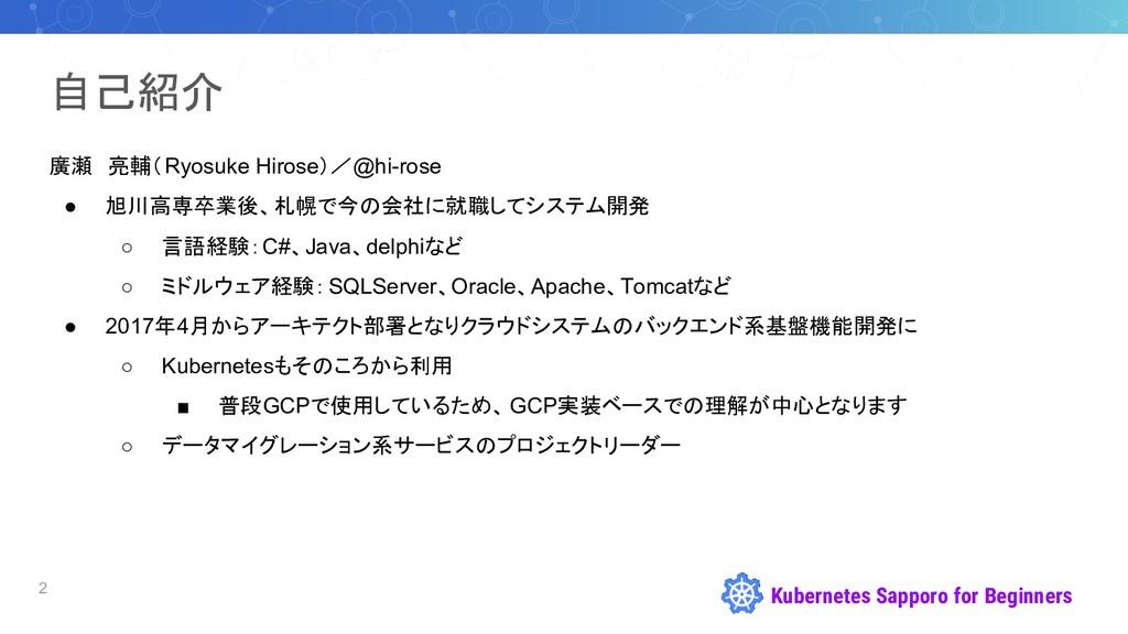 Kubernetes Sapporo for Beginners 自己紹介 廣瀬 亮輔(Ryo...