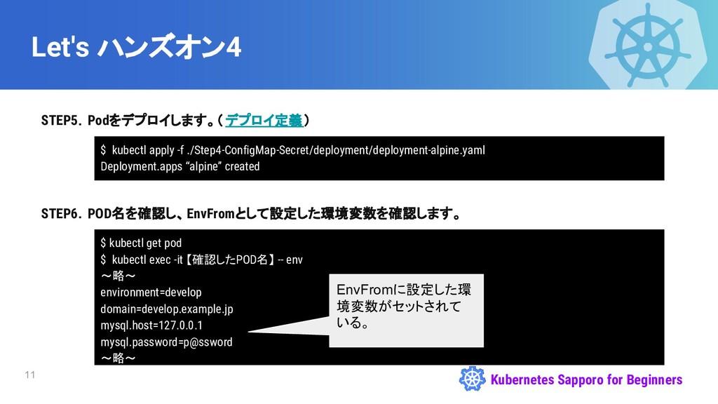 Kubernetes Sapporo for Beginners Let's ハンズオン4 S...