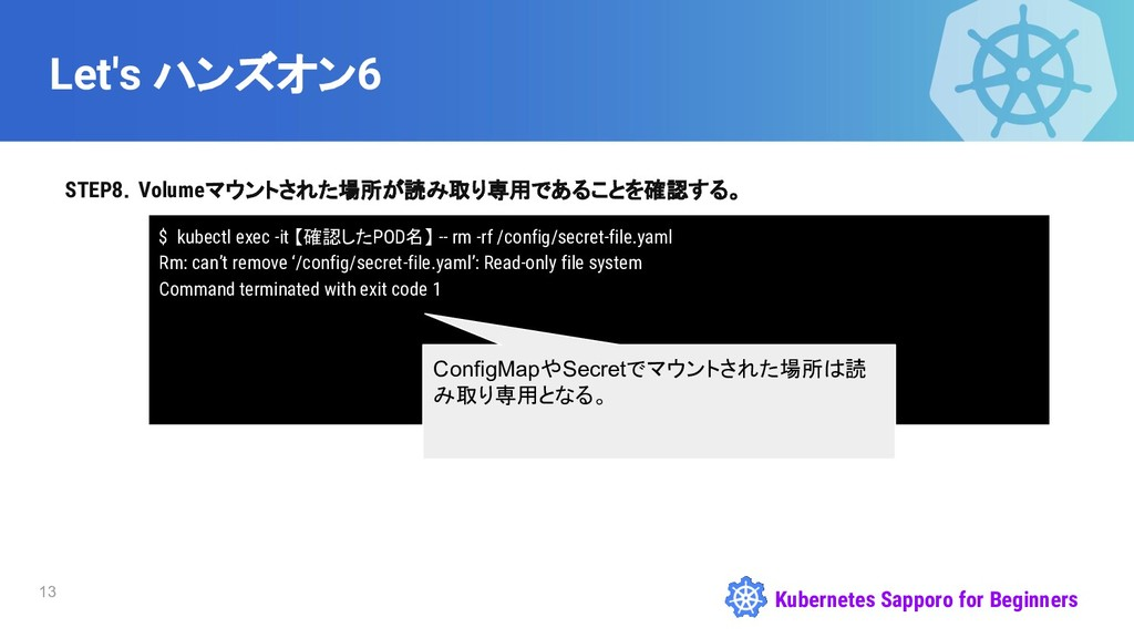 Kubernetes Sapporo for Beginners Let's ハンズオン6 S...