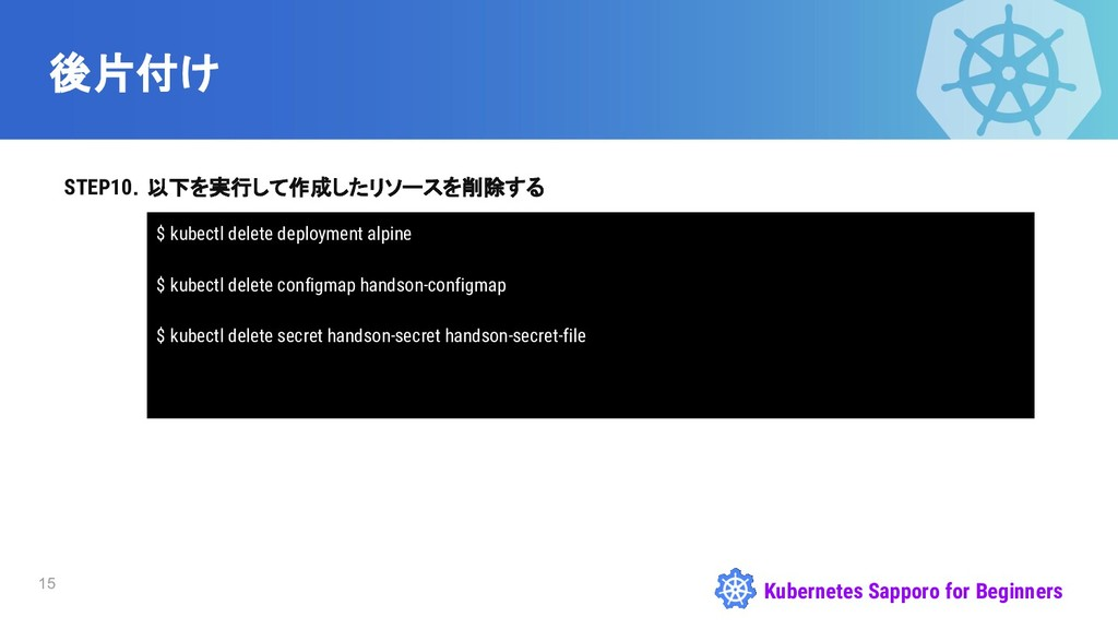 Kubernetes Sapporo for Beginners 後片付け STEP10.以下...