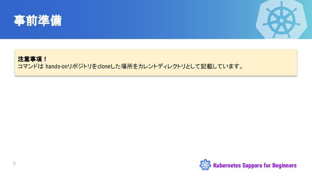 Kubernetes Sapporo for Beginners 事前準備 注意事項! コマン...