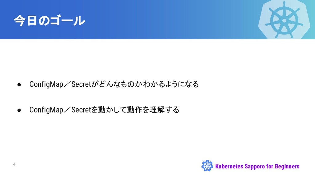 Kubernetes Sapporo for Beginners 今日のゴール ● Confi...