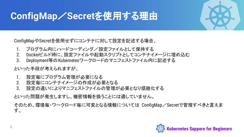 Kubernetes Sapporo for Beginners ConfigMap/Secr...