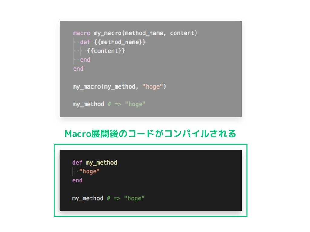 Macro展開後のコードがコンパイルされる