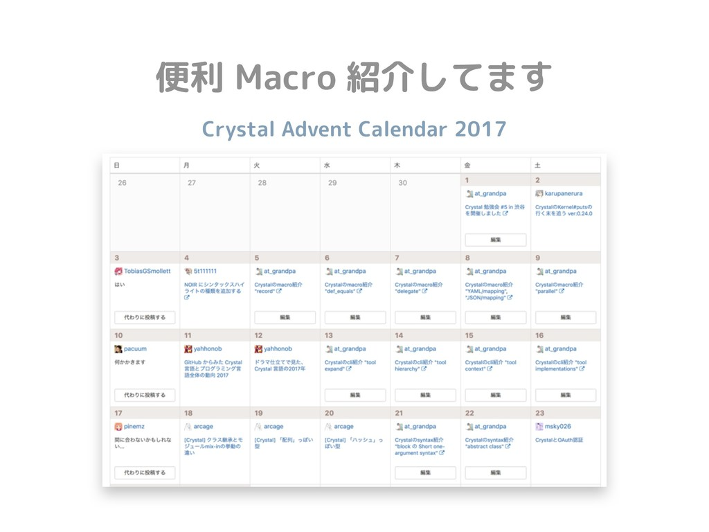 Crystal Advent Calendar 2017 便利 Macro 紹介してます