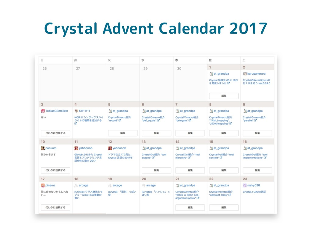 Crystal Advent Calendar 2017