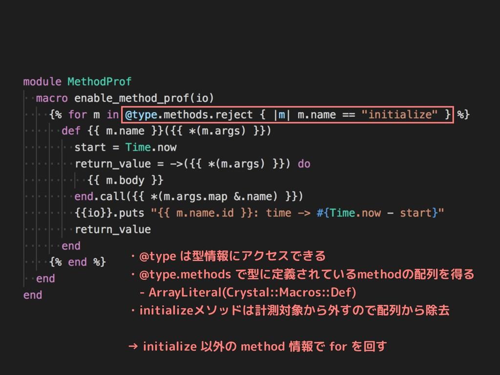 ・@type は型情報にアクセスできる ・@type.methods で型に定義されているme...
