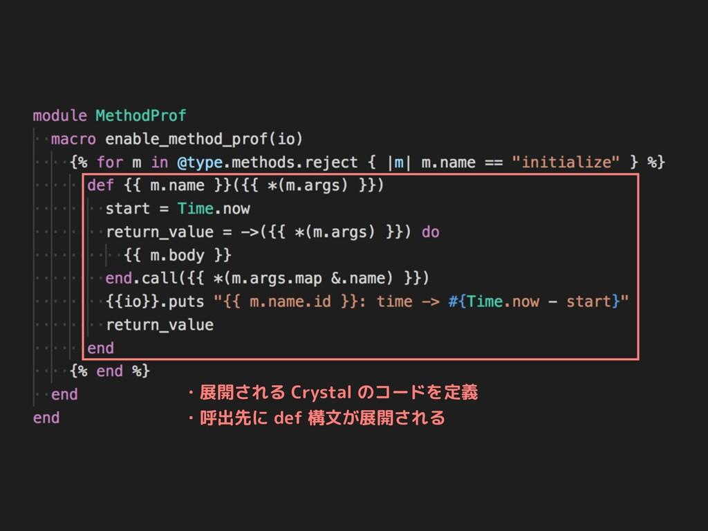 ・展開される Crystal のコードを定義 ・呼出先に def 構文が展開される