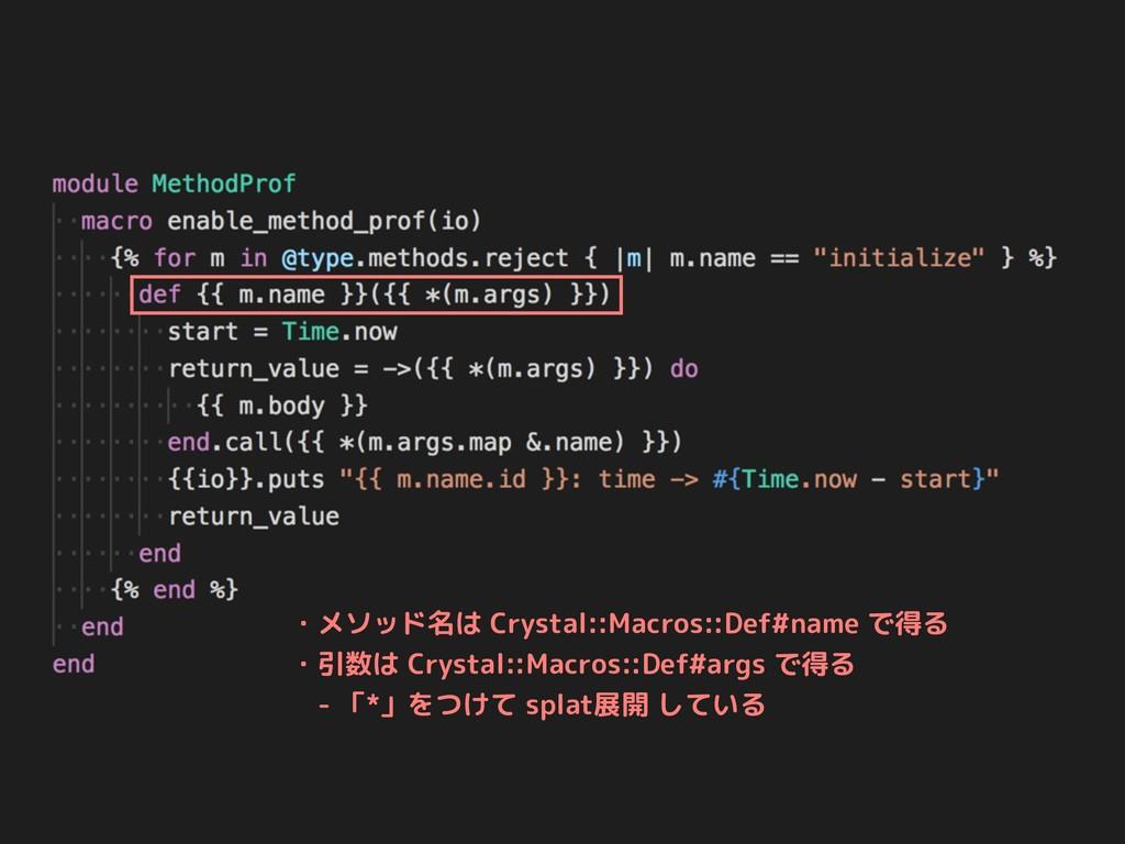 ・メソッド名は Crystal::Macros::Def#name で得る ・引数は Crys...