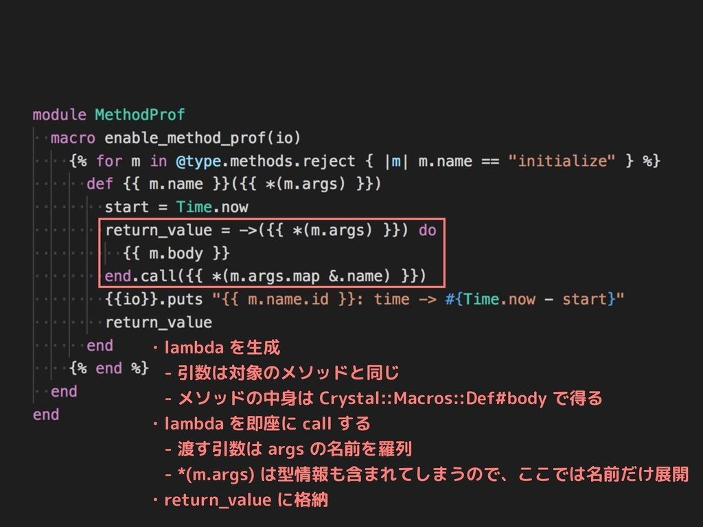 ・lambda を生成  - 引数は対象のメソッドと同じ  - メソッドの中身は Crysta...