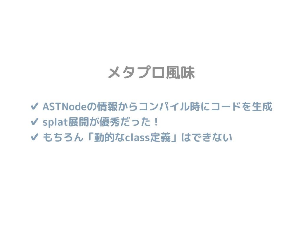 ✔ ASTNodeの情報からコンパイル時にコードを生成 ✔ splat展開が優秀だった! ✔...