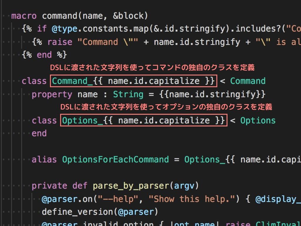 DSLに渡された文字列を使ってオプションの独自のクラスを定義 DSLに渡された文字列を使ってコ...