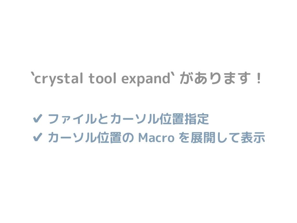 `crystal tool expand` があります! ✔ ファイルとカーソル位置指定 ✔ ...