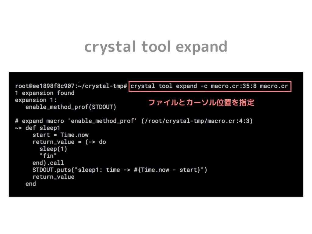 crystal tool expand ファイルとカーソル位置を指定