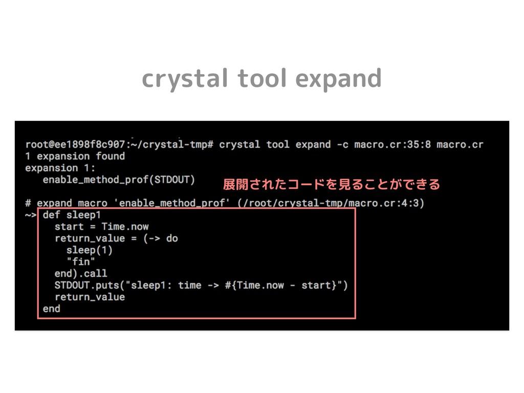 crystal tool expand 展開されたコードを見ることができる