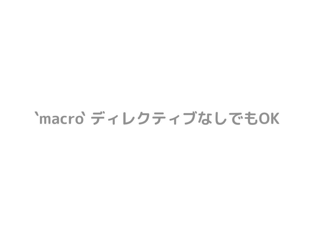 `macro` ディレクティブなしでもOK