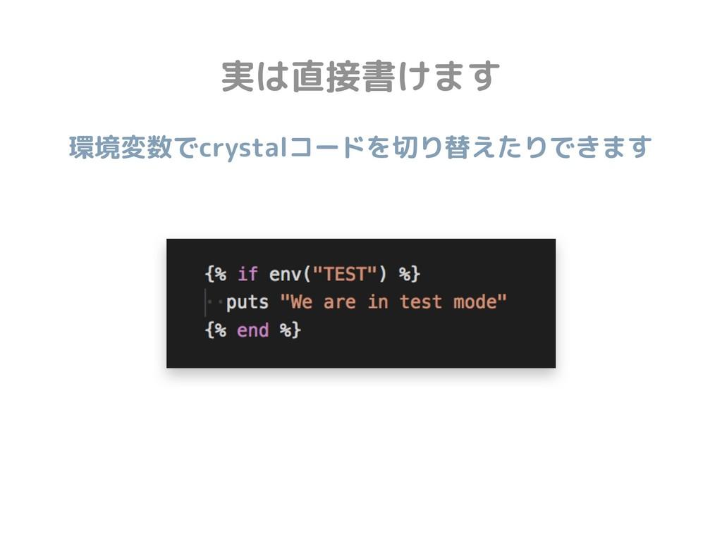 実は直接書けます 環境変数でcrystalコードを切り替えたりできます