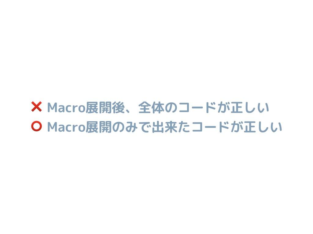 ❌ Macro展開後、全体のコードが正しい ⭕ Macro展開のみで出来たコードが正しい