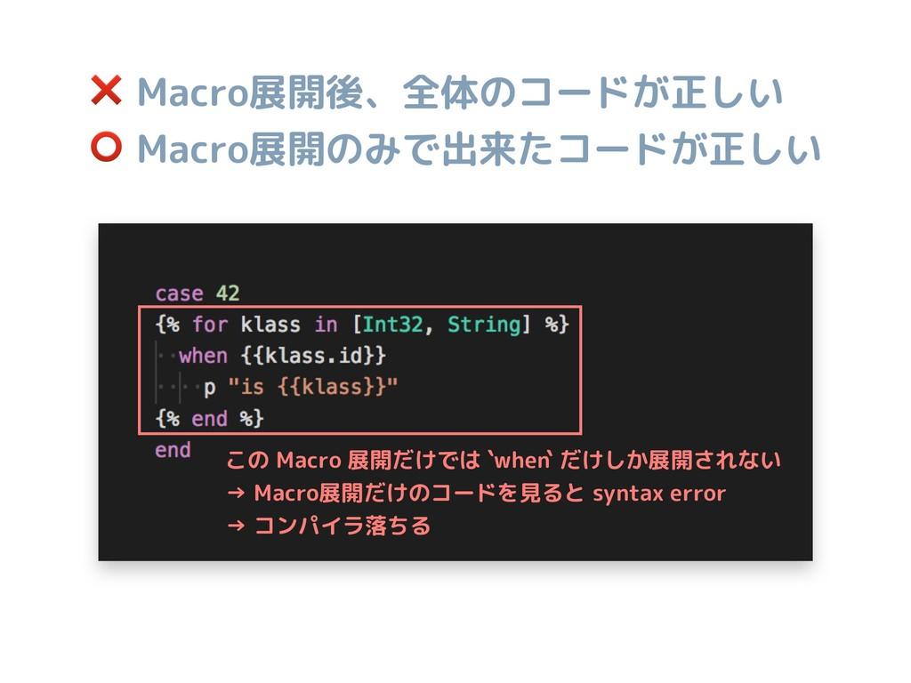 ❌ Macro展開後、全体のコードが正しい ⭕ Macro展開のみで出来たコードが正しい この...