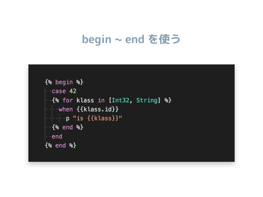 begin ~ end を使う