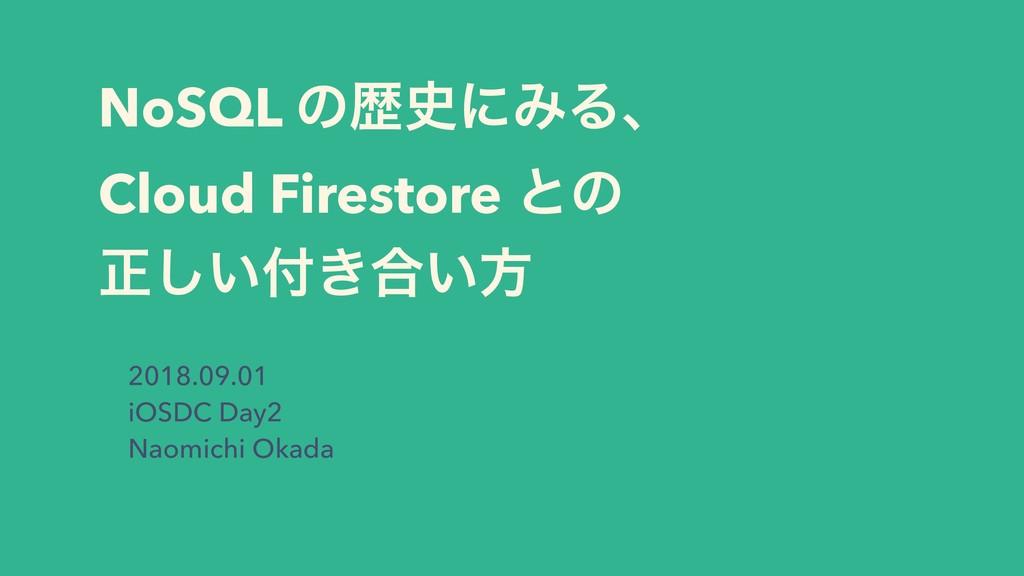 NoSQL ͷྺʹΈΔɺ Cloud Firestore ͱͷ ਖ਼͍͖͠߹͍ํ 2018....