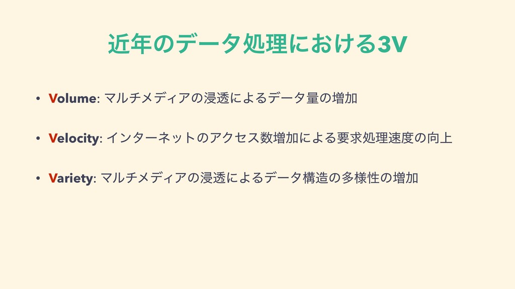 ۙͷσʔλॲཧʹ͓͚Δ3V • Volume: ϚϧνϝσΟΞͷਁಁʹΑΔσʔλྔͷ૿Ճ •...