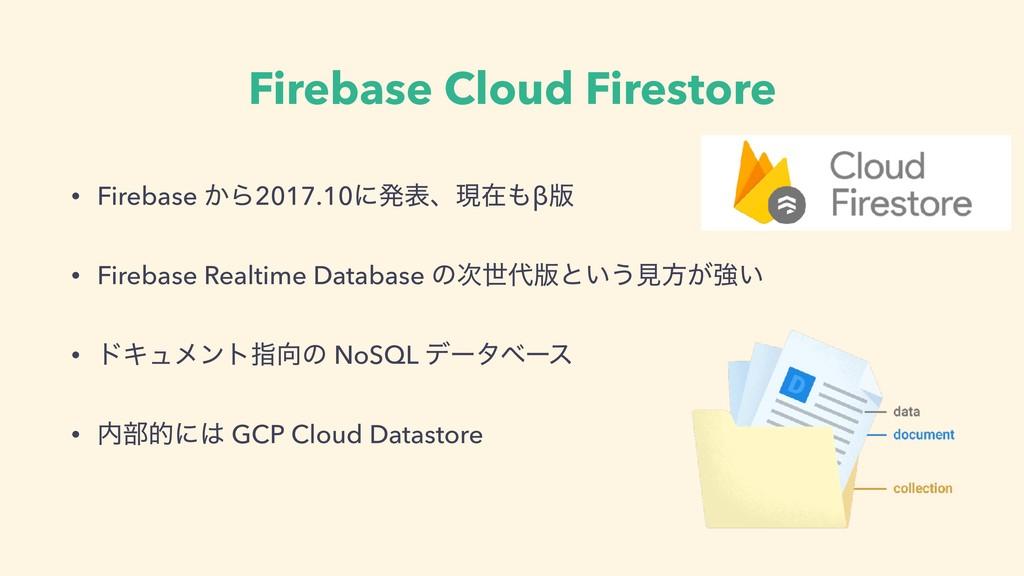 Firebase Cloud Firestore • Firebase ͔Β2017.10ʹൃ...